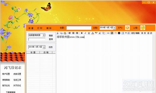 鸿飞日记本 12.0226官方最新版截图(1)