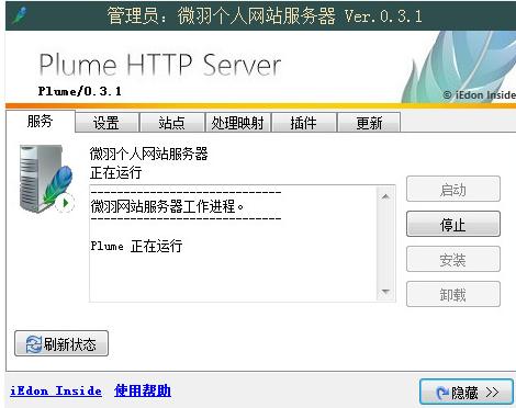 微羽个人网站服务器 0.4.3安装版截图(1)