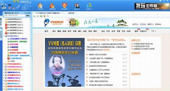 51vv视频社区2017 2.6.2.72正式版截图(1)