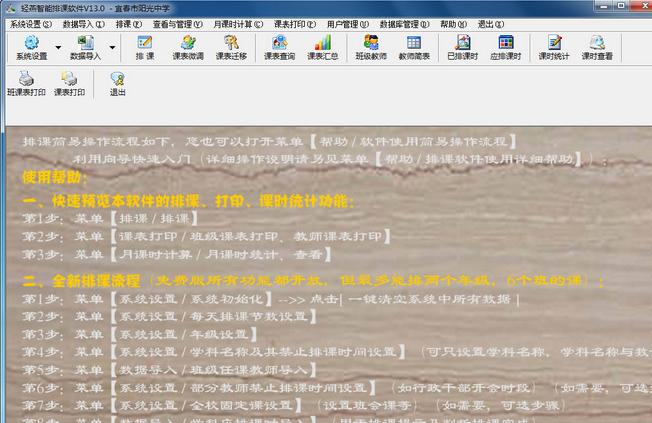 轻燕智能排课软件 13.1免费版截图(1)
