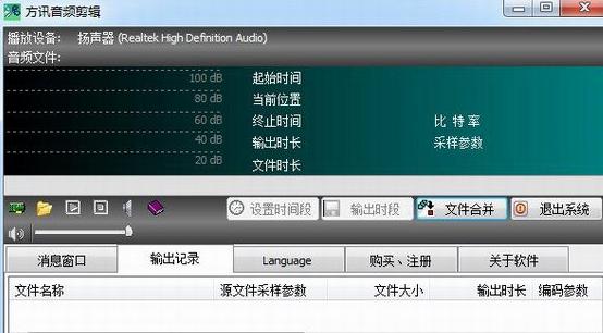 方讯音频剪辑 3.9.2免费版截图(1)