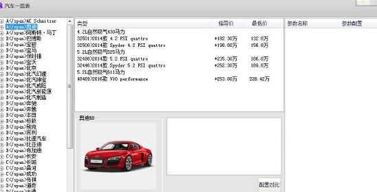 汽车一览表软件 2017绿色版截图(1)