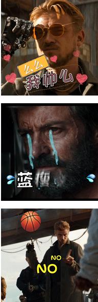 金刚狼3动态表情包 1.1高清版截图(1)