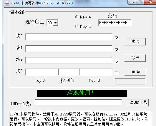 IC/M1卡读写软件 1.53绿色版截图(1)