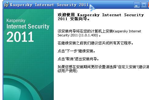 卡巴斯基全功能安全软件(附可用KEY) 2011(11.0.2.534)麦田守望者汉化增强版截图(1)