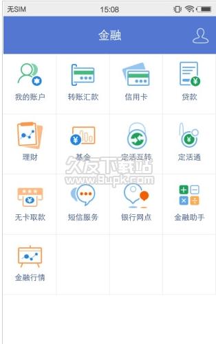 新疆农村信用社网上银行 1.0.5官方版截图(1)