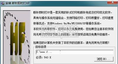 断针即时打XP 5.5绿色版截图(1)