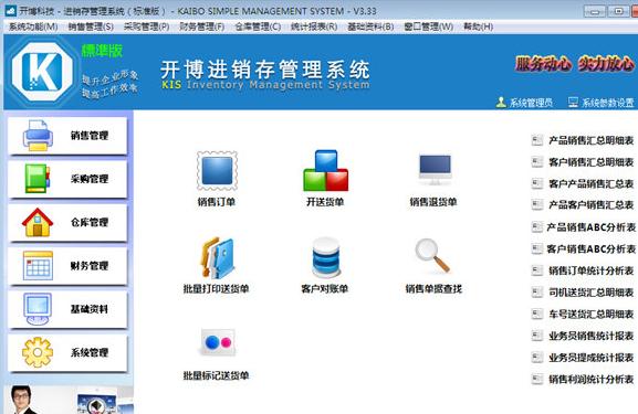 开博进销存管理系统 3.873官方版截图(1)