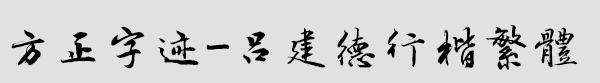 方正字迹-吕建德行楷繁体 1.0完整版截图(1)