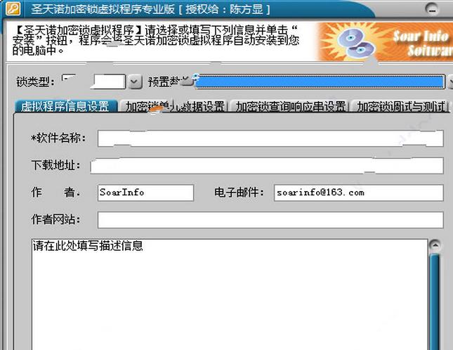 圣天诺加密锁虚拟程序专业版 4.04已授权版截图(1)