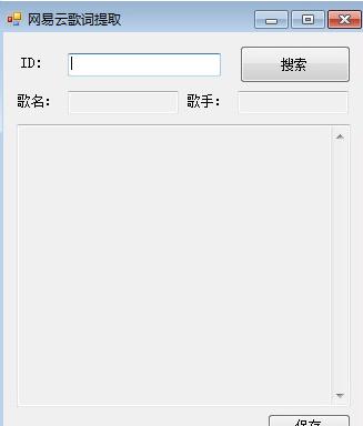 网易云歌词提取器 1.0.1免费版截图(1)