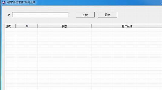 网安永恒之蓝检测工具 1.1免费版截图(1)