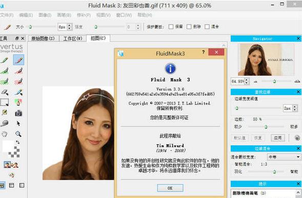 Fluid Mask 3(抠图滤镜) 3.3.13破解版截图(1)