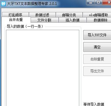大牙TXT文本数据整理专家 2.02免费版截图(1)