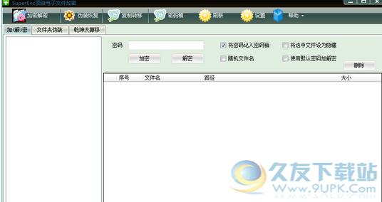 顶级电子文件加密软件 2.2.8.1免费版截图(1)