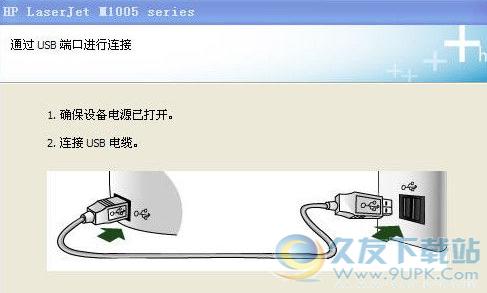 惠普HP M1005驱动 1.0正式版截图(1)