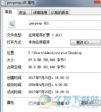 pnrpnsp.dll 1.0绿色版截图(1)