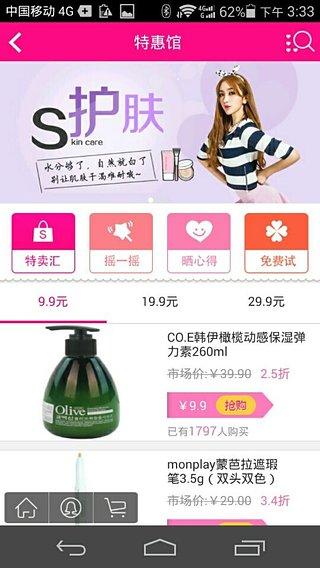 校妆网app