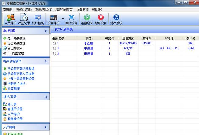 考勤办理软件