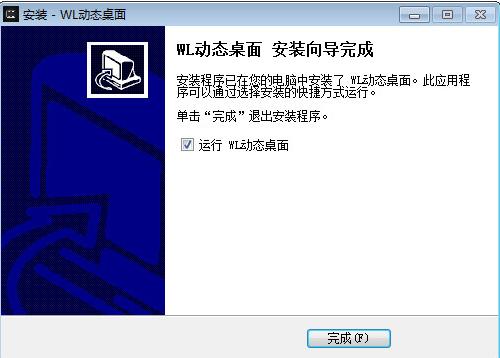 桌面动态播放器软件