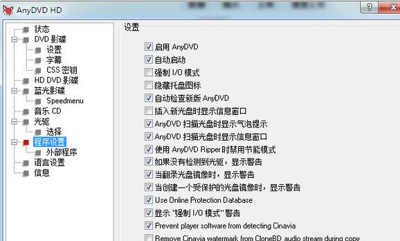 DVD电影解密工具