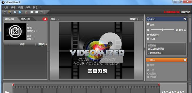 视频优化软件