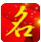 金寶貝取名軟件 6.3免費版