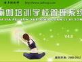 瑜伽培训学校管理系统 1.1免安装版