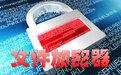 超凡文件夹加密软件 1.756 最新版