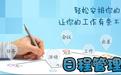 蓝果桌面日程管理软件 3.2免安装版