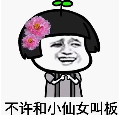 我是仙女表情图片
