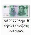 人民币表情包 1.0绿色版